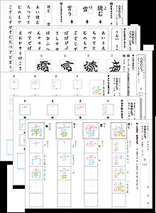 漢字 読み