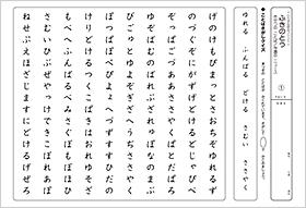 ー認知特性別読み書き支援ー スマイル式 プレ漢字プリントnpo法人